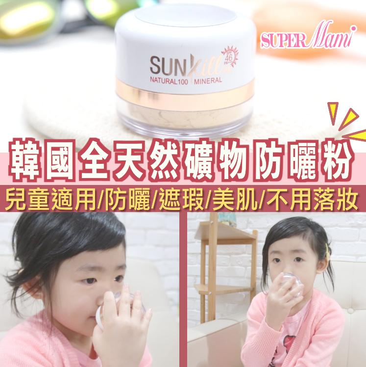 【兒童適用】韓國新版全天然礦物防曬粉