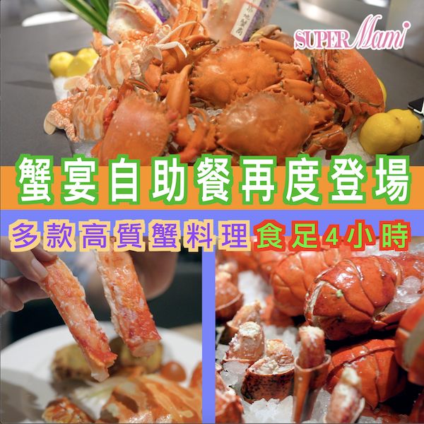 【食蟹季節到喇】蟹宴自助餐再度登場