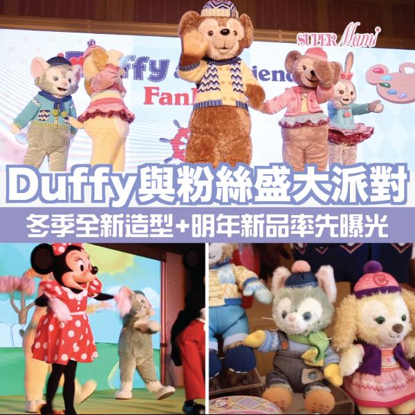 【粉絲聚會】DUFFY AND FRIENDS粉絲聚會