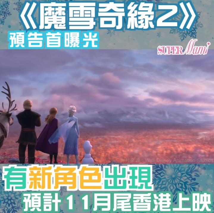 【魔雪奇緣2】預告首曝光出現新角色