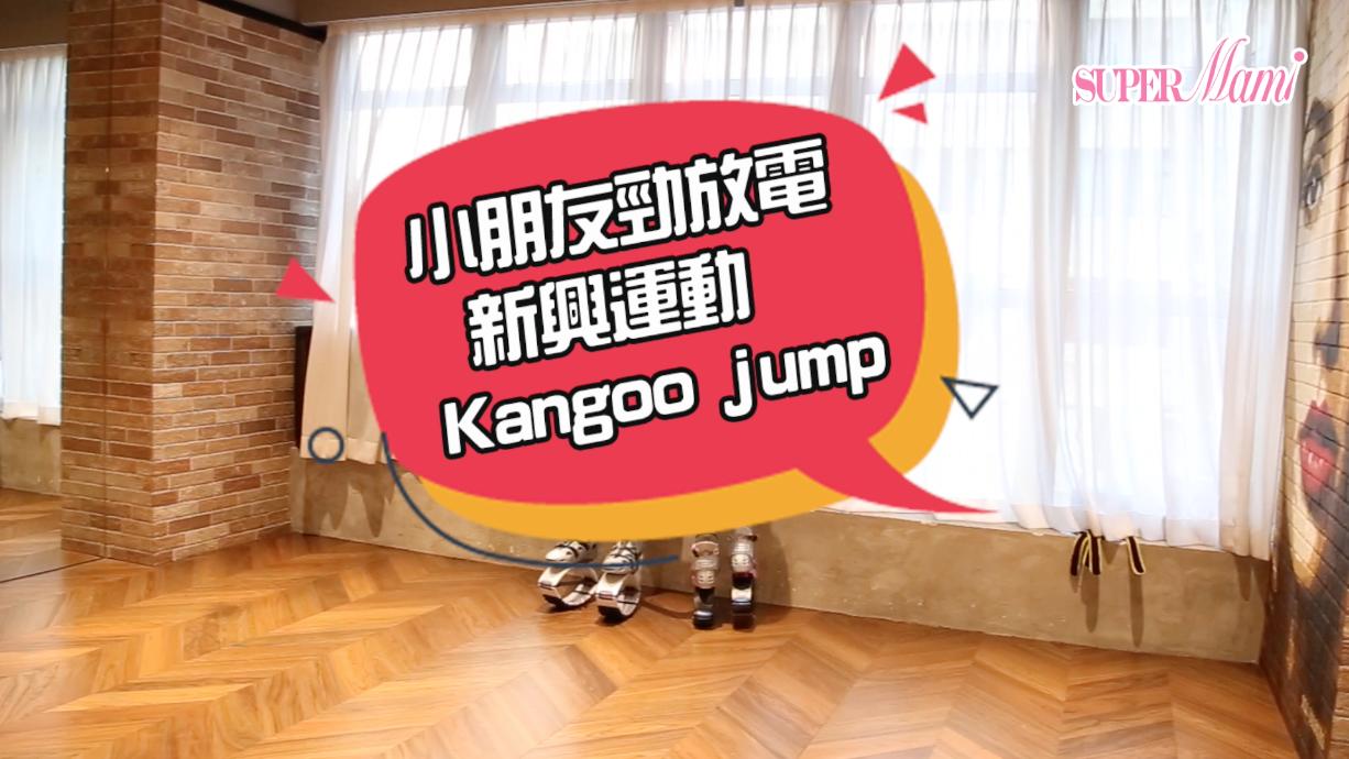 【新興運動】小朋友勁放電Kangoo jump