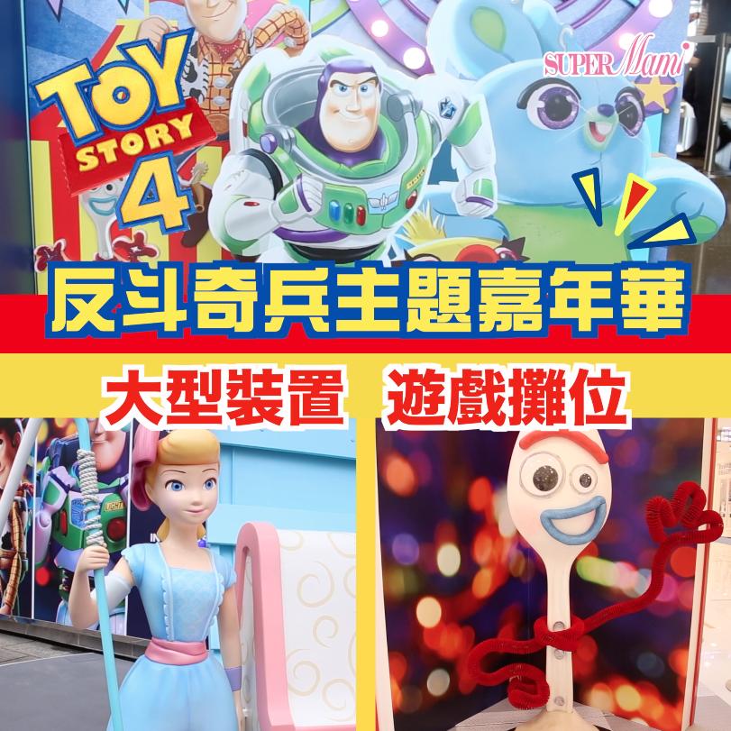 【主題嘉年華】TOY STORY4嘉年華與粉絲一同玩轉海港城