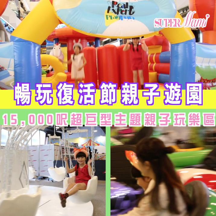【主題玩樂區】暢玩復活節親子遊園