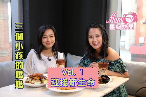 星級專訪【三個小孩的媽媽 - 陳倩揚】