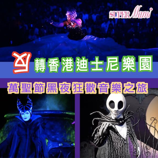 【反轉迪士尼】萬聖節黑夜狂歡音樂之旅