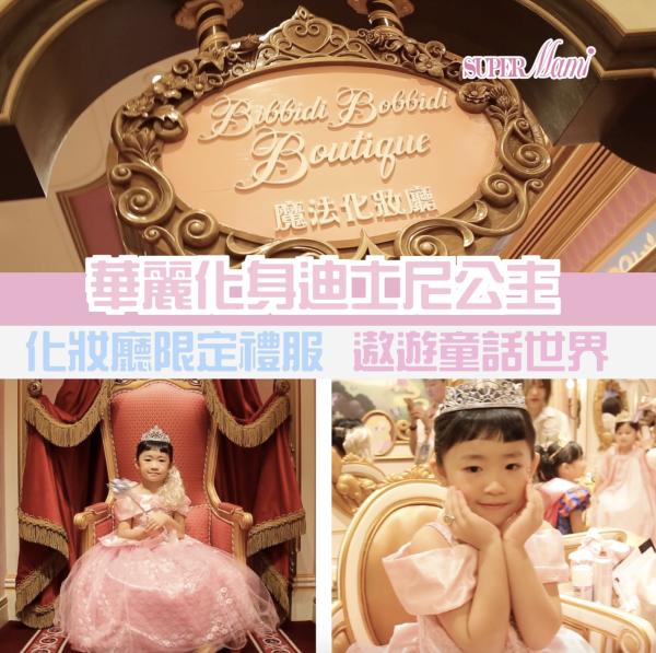 【化身公主】迪士尼魔法化妝廳開幕 遨遊童話世界