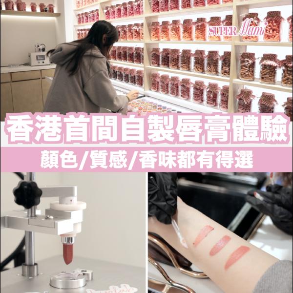 【唇膏DIY】香港首間自製唇膏體驗館