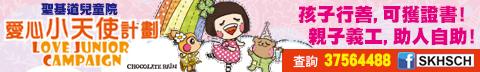 LoveJuniorcampaign200415