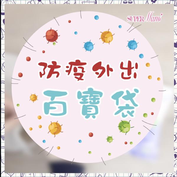 【武漢肺炎】防疫外出百寶袋