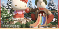 【#暖笠笠型聖誕】蘋果森林聖誕相遇Hello Kitty之旅