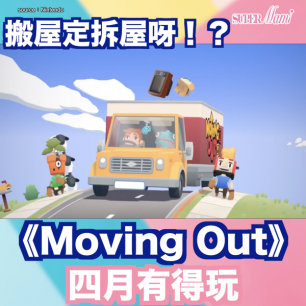【Switch】《Moving Out》四人互動搬屋遊戲